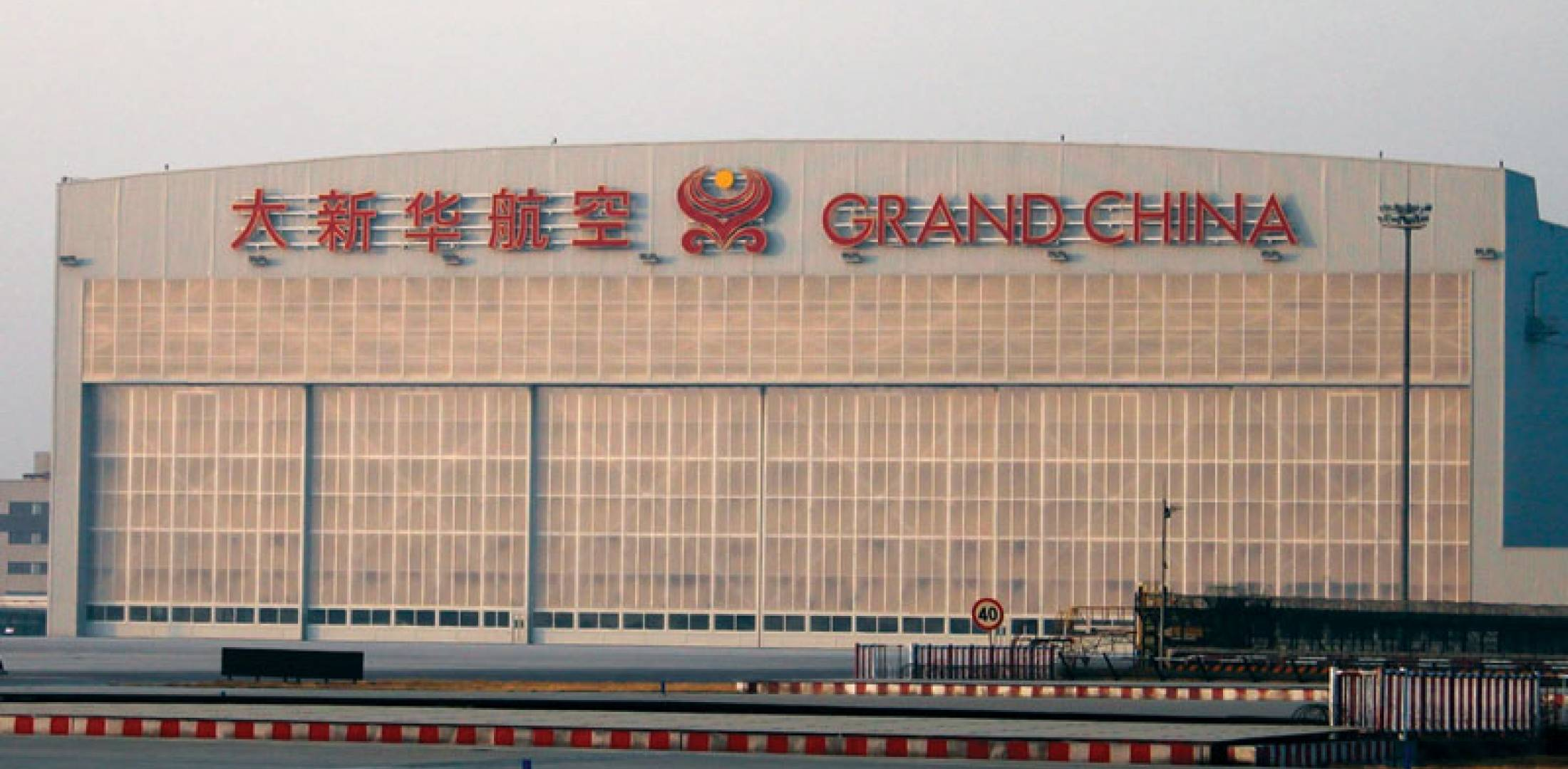 Gulfstream Beijing's new maintenance center in China.