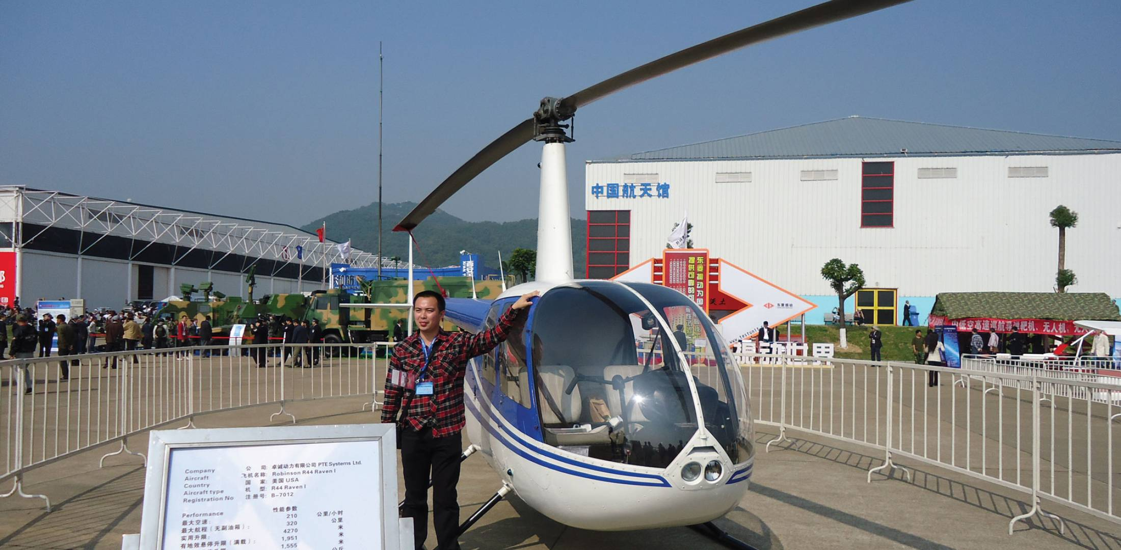 Robinson Helicopters R44